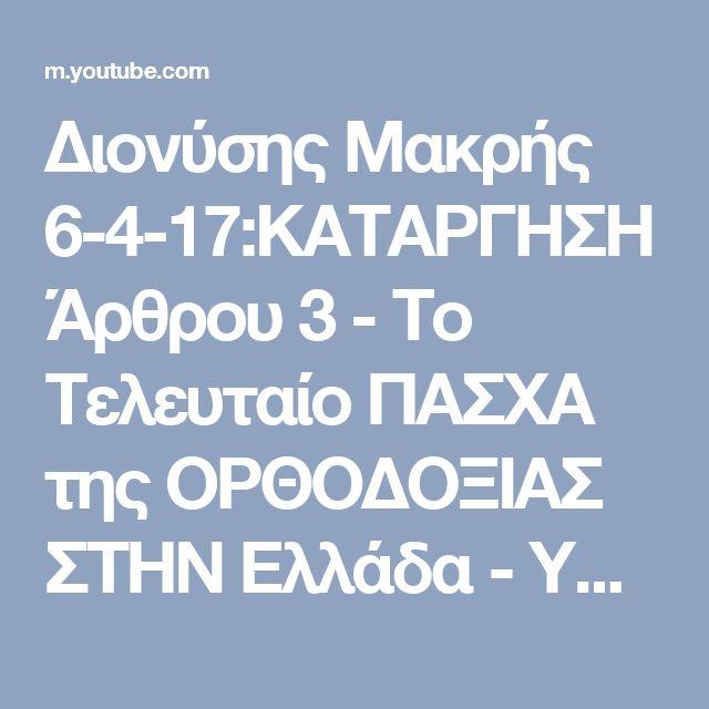 Διονύσης Μακρής 6-4-17:ΚΑΤΑΡΓΗΣΗ Άρθρου 3 - Το Τελευταίο ΠΑΣΧΑ της ΟΡΘΟΔΟΞΙΑΣ ΣΤΗΝ  Ελλάδα - YouTube