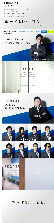 伊藤忠インタラクティブ2018新卒採用サイト