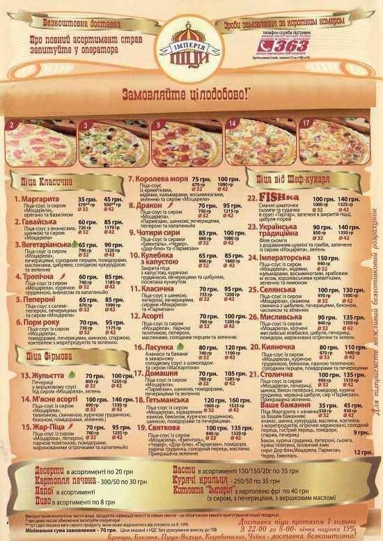 Доставка пиццы час пицца