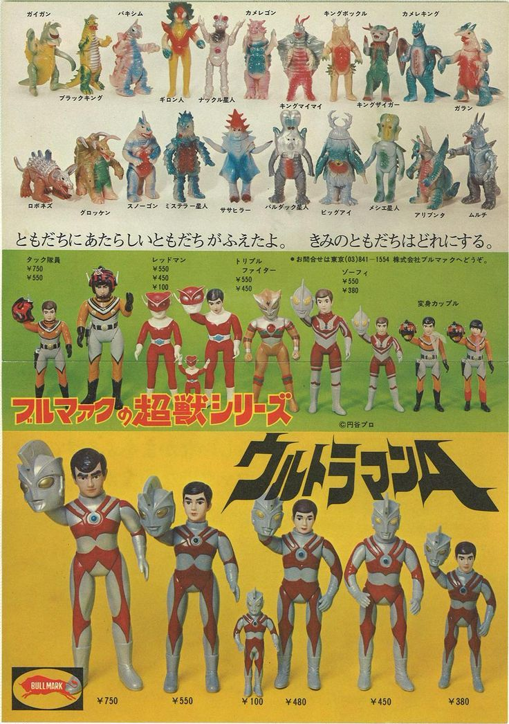 #Bullmark Ad. Would be pretty sweet to get hold of some of these guys #sofubi #vintage #toy #kaiju #figurecollector