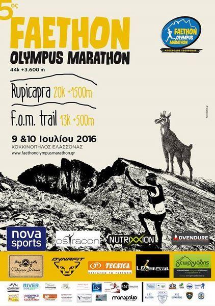 Όλο το πρόγραμμα του αγώνα 5ος Faethon Olympus Marathon
