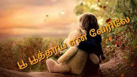 Tamil Romantic Status Video Song For Whatsapp Download ...