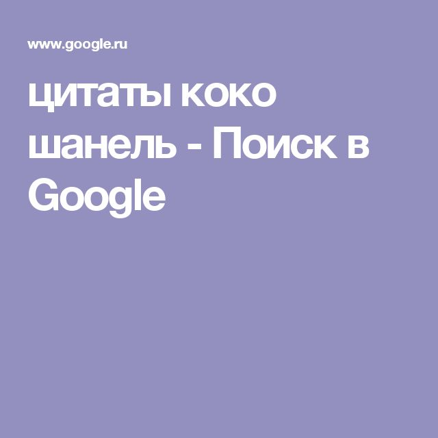 цитаты коко шанель - Поиск в Google