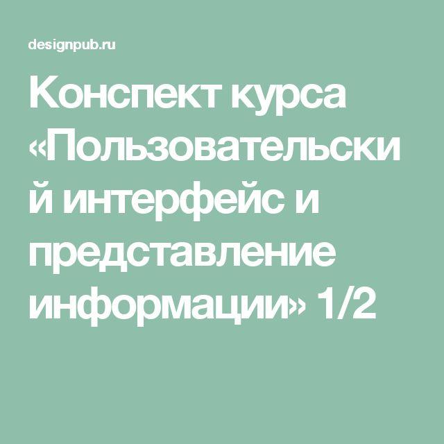 Конспект курса «Пользовательский интерфейс и представление информации» 1/2