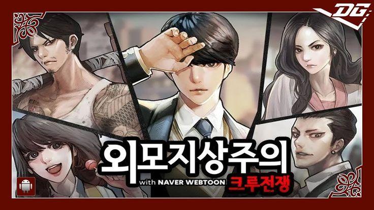 Lookism Crew War (외모지상주의 크루전쟁) with NAVER WEBTOON (KR