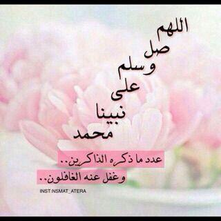 اللهم صل وسلم وبارك على نبينا محمد