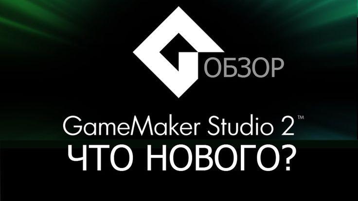 Что нового в Game Maker Studio 2? Обзор GMS 2. Программа для создания игр