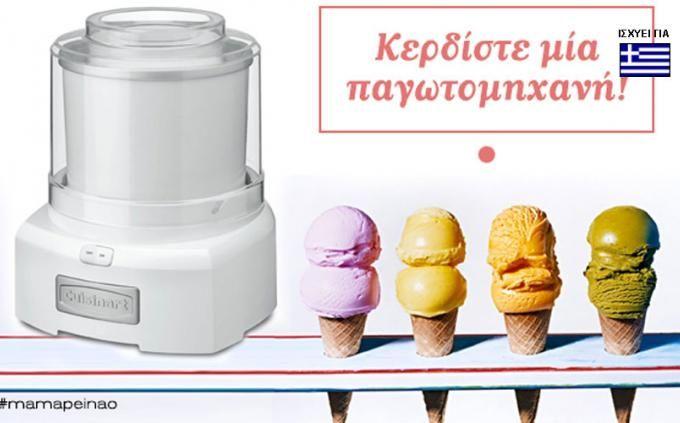 Κερδίστε μια υπέροχη παγωτομηχανή