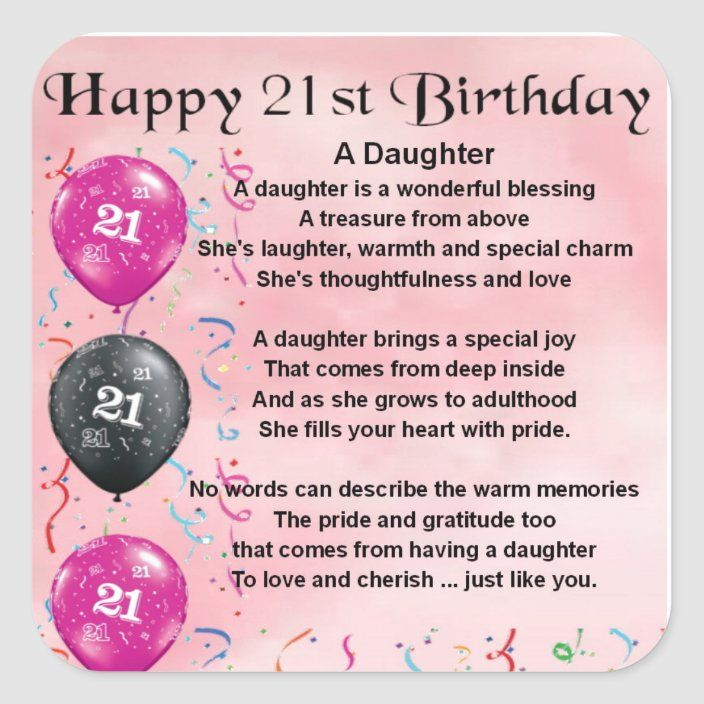 Daughter Poem 21st Birthday Square Sticker Zazzle Com In 2021 Happy 21st Birthday Daughter 21st Birthday Quotes 21st Birthday Wishes