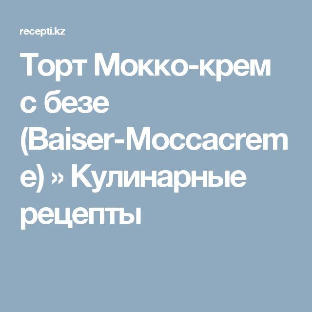 Торт Мокко-крем с безе (Baiser-Moccacreme) » Кулинарные рецепты