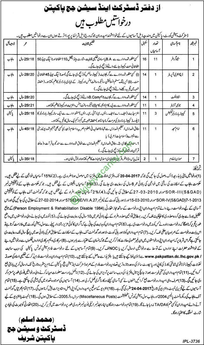 District and Session Court Pakpattan Jobs Nawaiwaqt Newspaper 5 April 2017