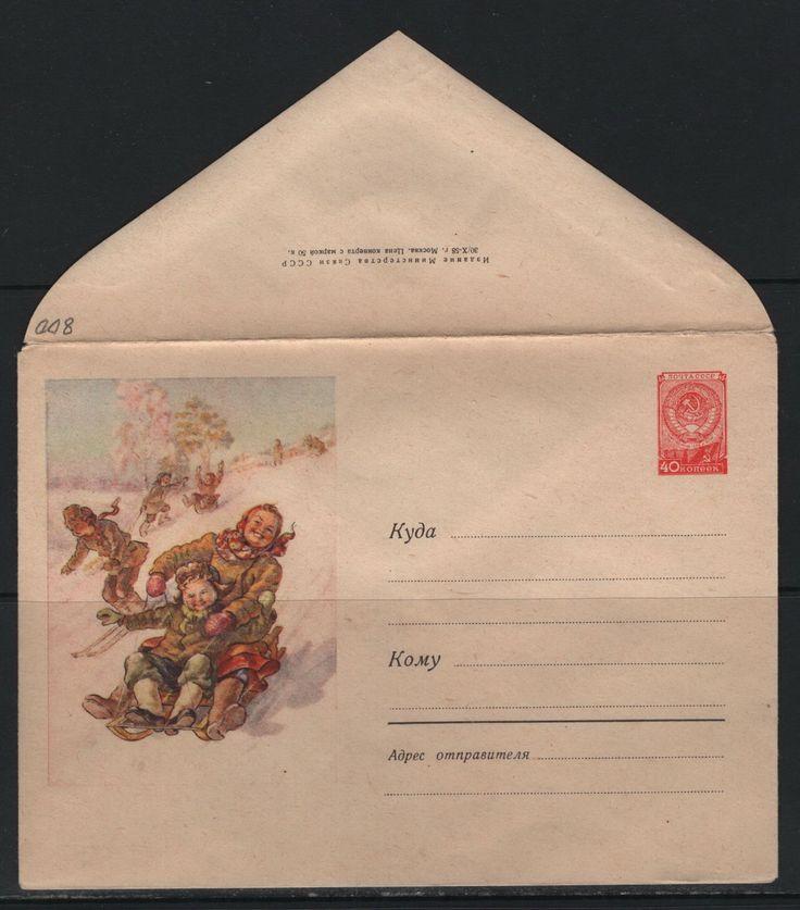 СССР 1958. Зима, дети катаются на санках. - z0425439 Старт 1 руб.