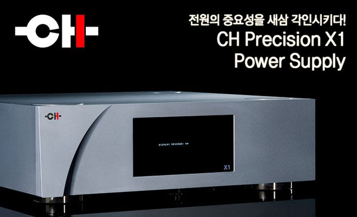 CH Precision, X1 Power Supply