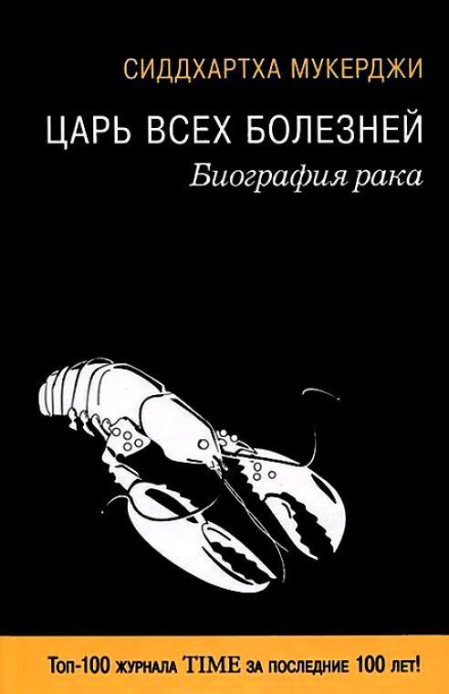 Лучшие научно-популярные книги о медицине и здоровье - МедНовости - MedPortal.ru