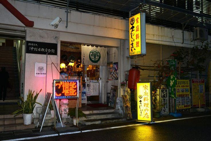 【那覇市/久茂地】家庭料理の店 まんじゅまい