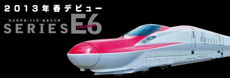 2013年春デビュー 秋田新幹線新型車両E6系    E3こまちを引退においやる存在、息子が目の敵にしています。