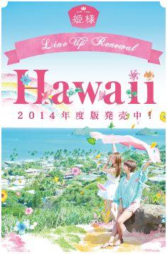 女子旅つくるプロジェクト Hawaii