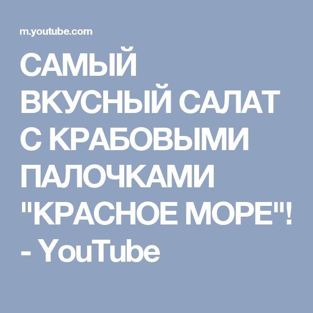 """САМЫЙ ВКУСНЫЙ САЛАТ С КРАБОВЫМИ ПАЛОЧКАМИ """"КРАСНОЕ МОРЕ""""! - YouTube"""