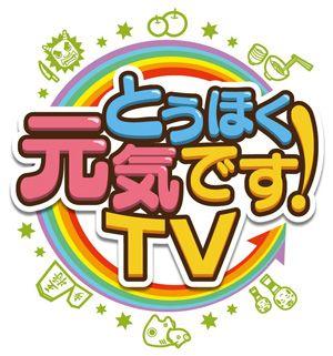 とうほく元気です!TV