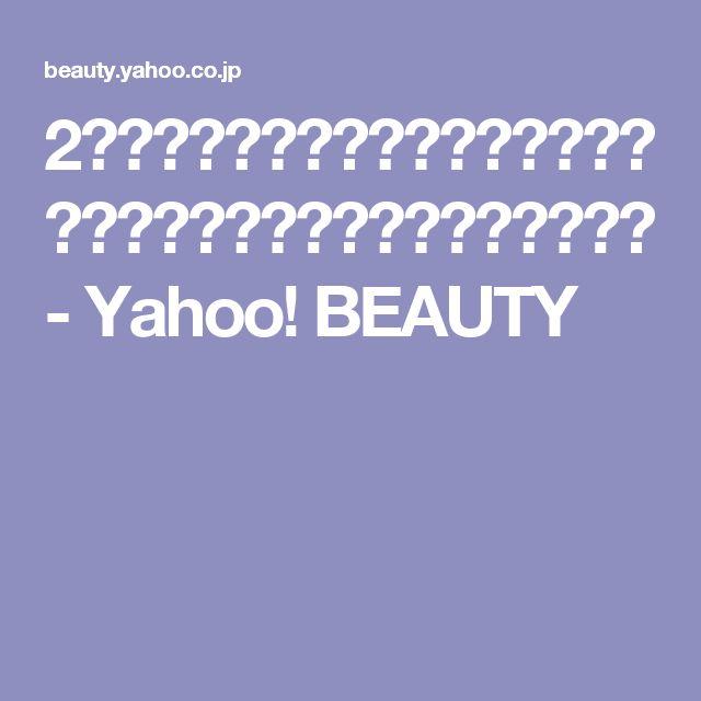 2週間で本気痩せを目指す!まずはあなたの「太りタイプ」を知ることから - Yahoo! BEAUTY