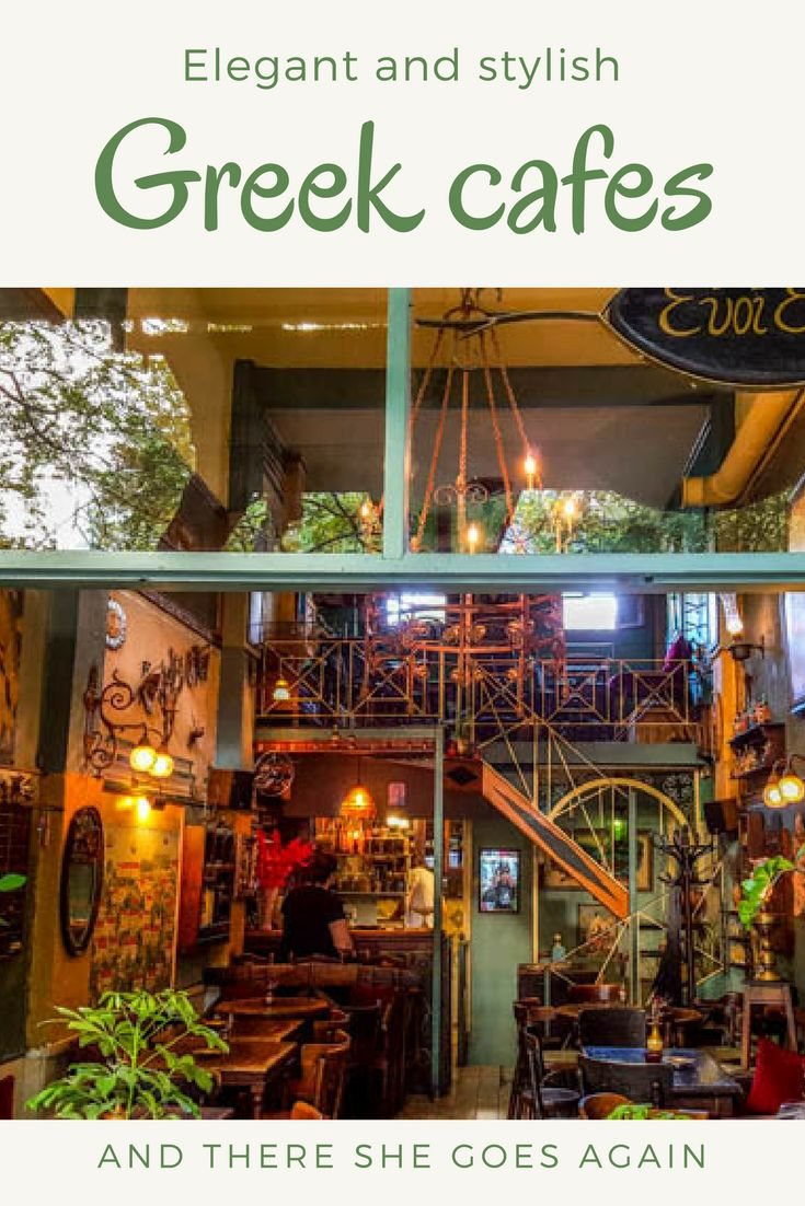 Greek cafes are more than just about flavors. They represent their culture and aesthetics. Here are some photos of the super stylish yet homely Greek cafes.