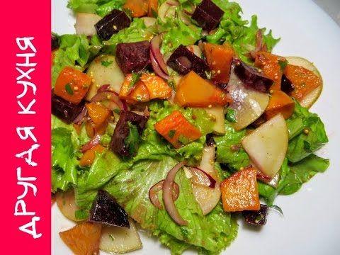 Вкуснейший салат с тыквой, грушей и свеклой!