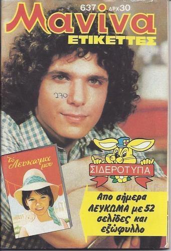 LEE CURRERI - RARE - GREEK - MANINA Magazine - 1982 - No.550   eBay