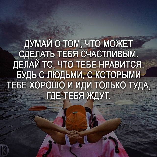 Включайте уведомление о новых публикациях  .  Подпишись на нас @motivation_f0r_life  .  #мотивация #цитаты #мысли #любовь #счастье #цитатыизкниг #жизнь #мечта #саморазвитие #мудрость #статусы #мотивациянакаждыйдень #цитатывеликихженщин #мыслинаночь #отношения #deng1vkarmane