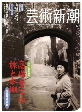 芸術新潮2011年12月号)  (表紙・高峰秀子@ロンドン塔にて)