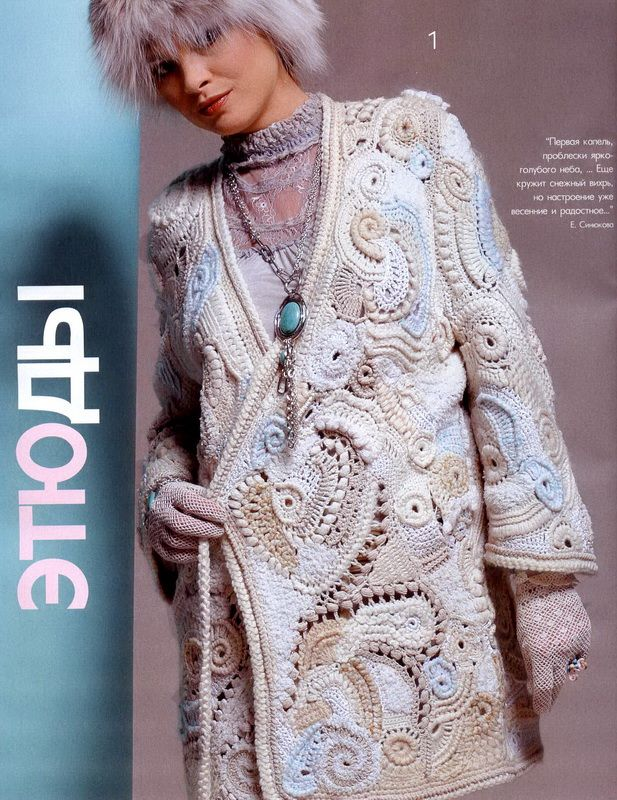 some amazing 3D crochet work with visual instructions on how to achieve the look. Unless you read Russian the text won't do much good, but the pictorial instructions are good.