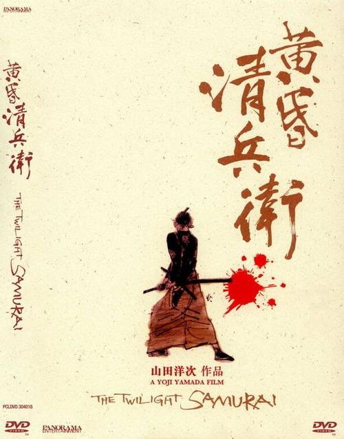 たそがれ清兵衛 /Tasogare Seibei/ lit. Twilight Seibei [Twilight Samurai] (山田 洋次 Yōji Yamada, 2002)