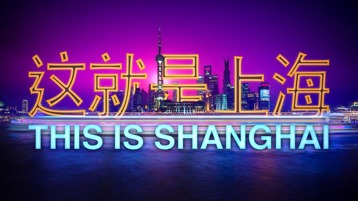 In 1980 Shanghai had no skyscrapers. It now has at least 4,000 — more than twice as many as New York. 'This is Shanghai' explores the diversities and eccentricities of the metropolis that is Shanghai going beyond the famous skyline.