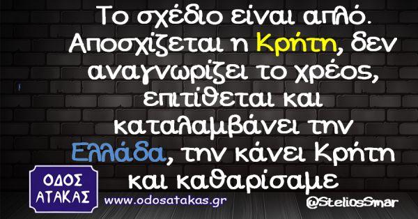 ΔΕΝ ΥΠΑΡΧΕΙ ΜΟΝΟ ΤΟ PLAN B' !!!  ΥΠΑΡΧΕΙ ΚΑΙ ΤΟ PLAN ΚΡΗΤΗ !!! http://kinima-ypervasi.blogspot.gr/2016/02/plan-b-plan.html #Ypervasi #PlanB #Greece
