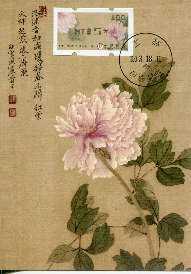 Ancient Chinese Painting from National Palace Museum,  Peonies  by Yun Shou-Ping, Qing Dynasty