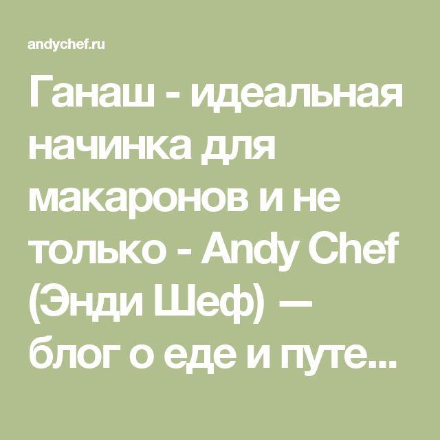 Ганаш - идеальная начинка для макаронов и не только - Andy Chef (Энди Шеф) — блог о еде и путешествиях, пошаговые рецепты, интернет-магазин для кондитеров