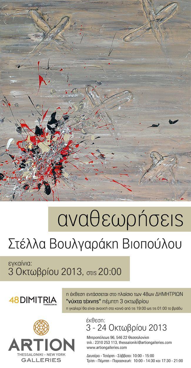 Stella Voulgaraki Viopoulou invitation