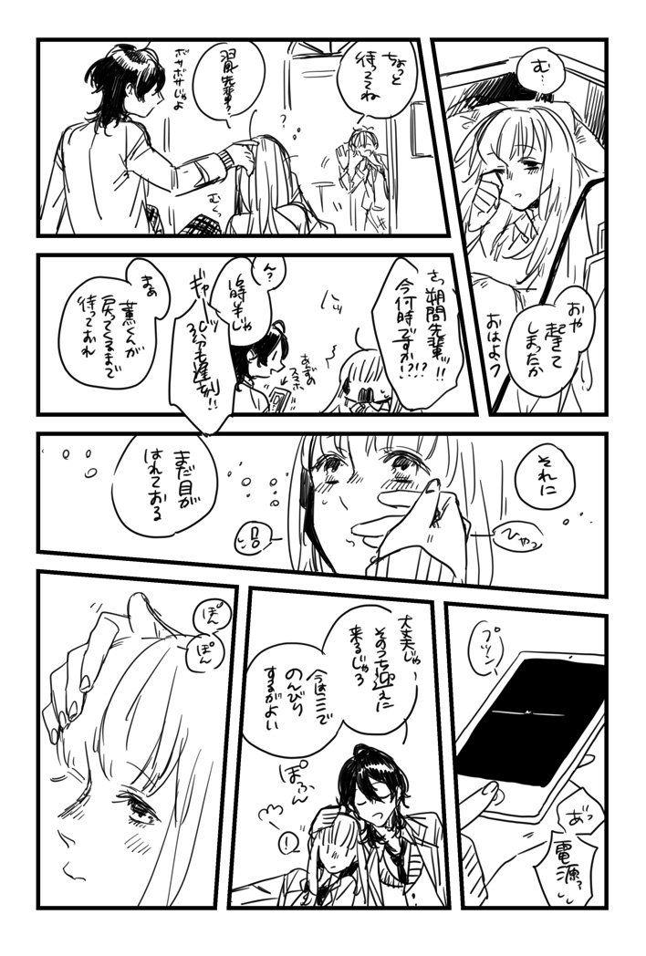 Anime Manga 3 おしゃれまとめの人気アイデア Pinterest Joka 2020 漫画 あん あんず