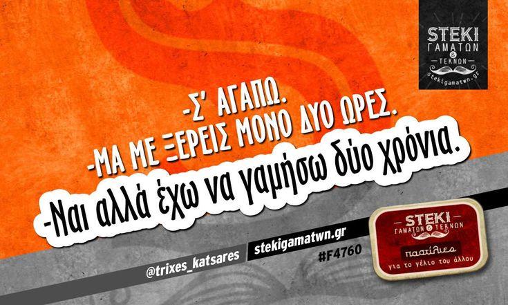-Σ' αγαπώ.  @trixes_katsares - http://stekigamatwn.gr/f4760/