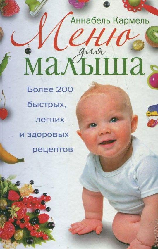 Купить книгу -Меню для малыша. Более 200 быстрых, легких и здоровых рецептов | Интернет-магазин Yakaboo.ua