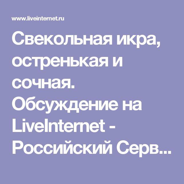 Свекольная  икра, остренькая  и  сочная. Обсуждение на LiveInternet - Российский Сервис Онлайн-Дневников