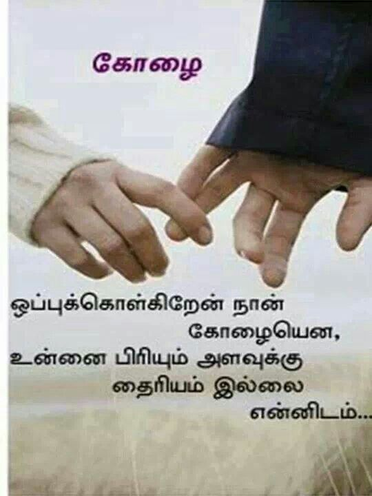 35 Best Tamil Quotes Collection Images On Pinterest