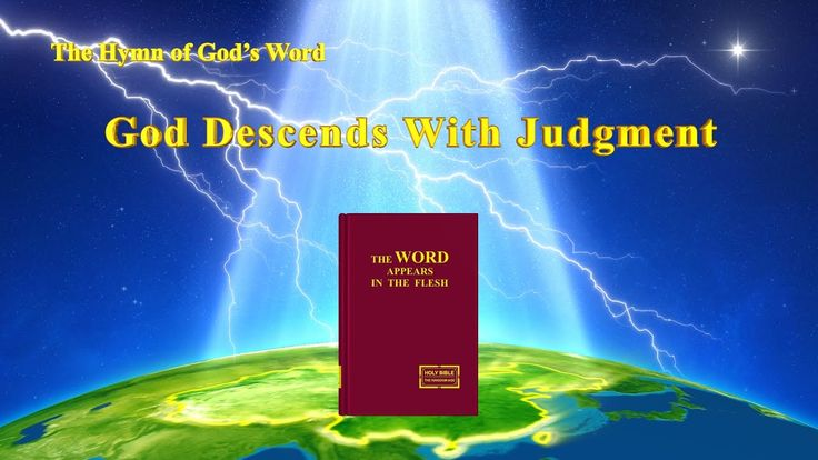 "The Hymn of God's Word ""God Descends With Judgment"" 