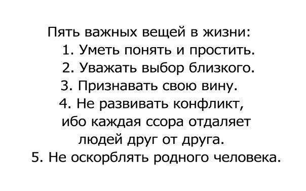 5 важных вещей в жизни