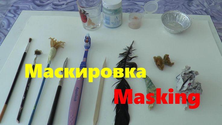 НХ2 Все о маскировке . Как и чем маскировать. All about Masking - What ,...