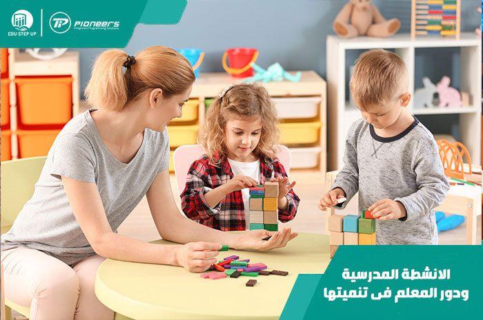 الانشطة المدرسية ودور المعلم فى تنميتها School Activities Social Development School Management