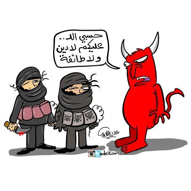 #الارهاب #الفتنة لا دين لهم ولا طائفة !! #كاريكاتير●●●●م: