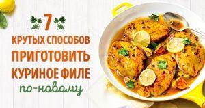 7крутых способов приготовить куриное филе по-новому