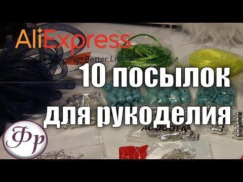 Как заказывать товары для рукоделия на Алиэкспресс? - YouTube