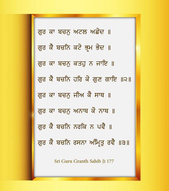 Sri Guru Granth Sahib Ji Quotes: 2 Gurbani Quotes, Wallpaper From Sri Guru Granth Sahib JI Page 177