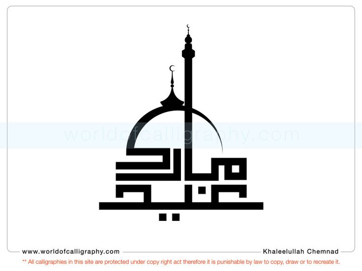 28 best Eid Mubarak Calligraphy Free New images on Pinterest - eid card templates